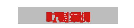 工程案例-bob投注体育网站BOB体彩官网,bob投注体育网站BOB体彩官网厂家